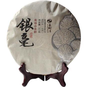 玉树湾茶叶南糯山200年古树银毫普洱生茶357g/饼