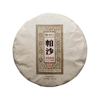 2010发酵帕沙300古树普洱熟茶8年陈香357g/饼