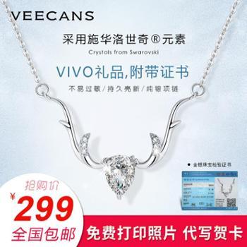 Veecans一鹿有你水晶项链吊坠麋鹿925银锁骨链附证书VIVO官方礼品吊坠采用施华洛世奇元素