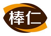 广元棒仁食品科技股份有限公司