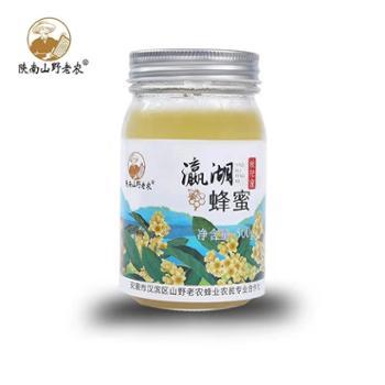 瀛湖枇杷土蜂蜜500g