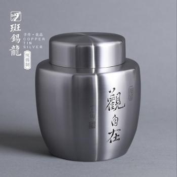 斑锡龙手作锡罐纯锡自在茶仓便携锡茶叶罐金属茶具礼品
