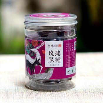 唐味坊玫瑰黑糖罐装