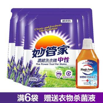 台湾妙管家浓缩洗衣液袋装中性薰衣草香型补充包进口无荧光剂4斤