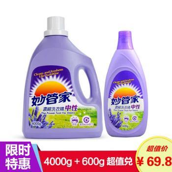 台湾原装进口妙管家中性洗衣液瓶装台湾进口薰衣草香型家庭装浓缩无荧光剂4kg+600g
