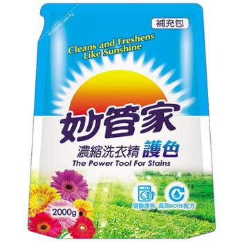 台湾原装进口妙管家浓缩洗衣精护色补充包袋装2000g