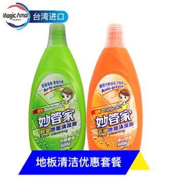 台湾进口妙管家除臭地板清洁剂【两瓶装】天然花草芳香600g