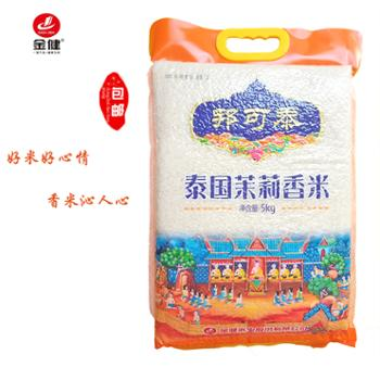 5kg邦可泰泰国茉莉香米