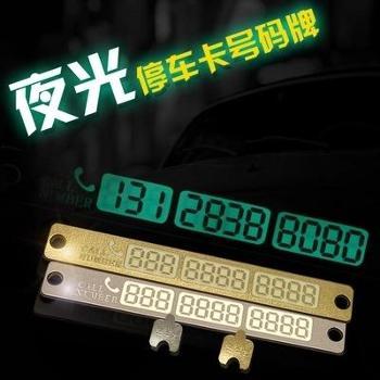 汽车夜光临时停车牌挪车电话号码牌移车用停靠【颜色随机发货】