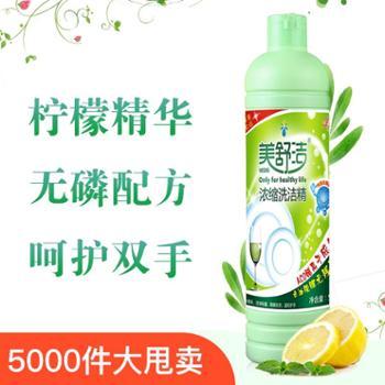 美舒洁柠檬精华强力去污高浓缩洗洁精500g