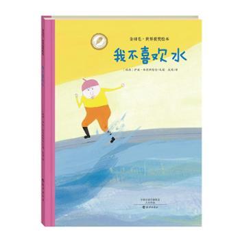 正版金羽毛世界获奖儿童文学图书我不喜欢水0-3-6岁益智男孩女孩