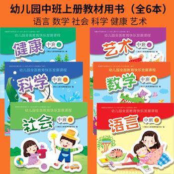 幼儿园全面教育快乐发展课程教材 中班 上册 6本 语言数学健康社会科学艺术
