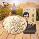 五谷六盘白藜麦五粒谷事系列藜麦米480克