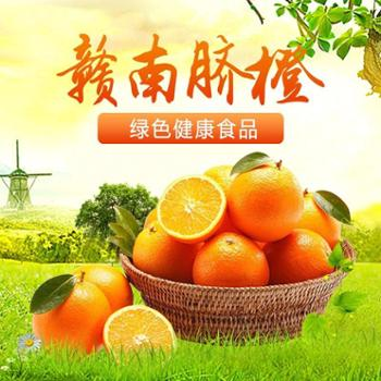 赣南脐橙 农家果园直供80-90MM脐橙礼10斤盒装