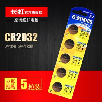 长虹纽扣电池CR2032锂电池3V电子秤汽车遥控器电池5粒