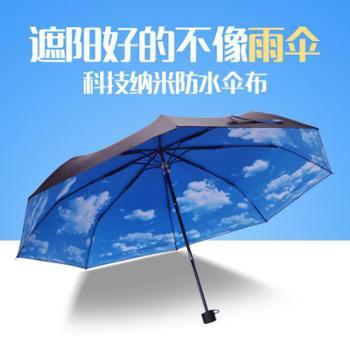 户外遮阳伞太阳伞蓝天白云晴雨伞防晒防紫外线男女折叠伞黑胶伞