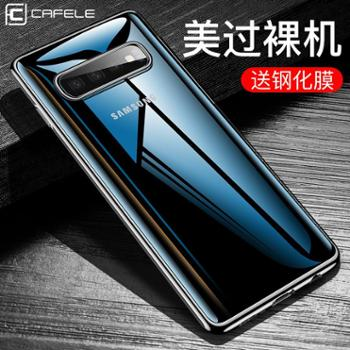 卡斐乐三星S10新款手机壳 透明电镀tpu软壳保护套S10lite手机保护套