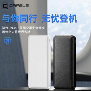 卡斐乐 新款超薄移动电源10000mAh便携式快充充电宝通用双USB输入