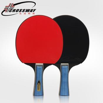 CROSSWAY/克洛斯威乒乓球拍*初学者3三星单拍兵乓球拍直拍横拍学生2只装双拍1119