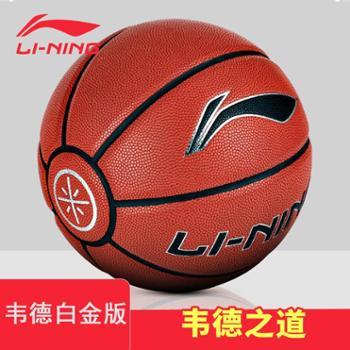 李宁篮球7号标准篮球室内外蓝球韦德之道训练成人青少年学生水泥地比赛