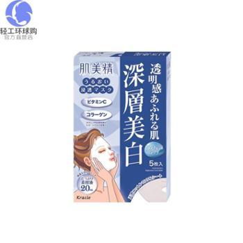 【保税仓】日本肌美精(Kracie)面膜深层净白渗透面膜蓝色5片装
