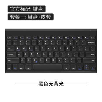 BOW航世无线蓝牙键盘安卓手机苹果ipad平板电脑办公家用外置背光可充电超薄键盘