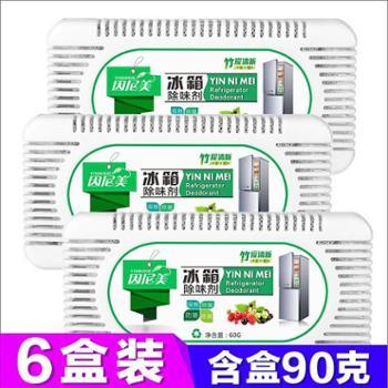 因尼美(6盒装)冰箱除味剂去除异味竹炭包家用除臭除味盒子去味神器活性炭吸味器