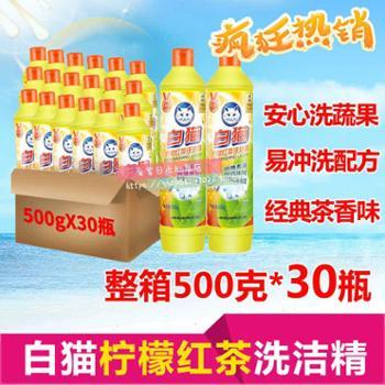 白猫柠檬红茶洗洁精500g整箱一箱30瓶包邮促销家庭装洗碗30斤