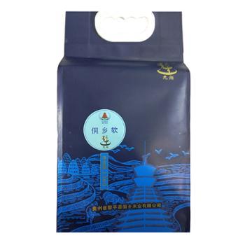 贵州黎平九潮牌侗乡软米2.5kg农家米自家种植