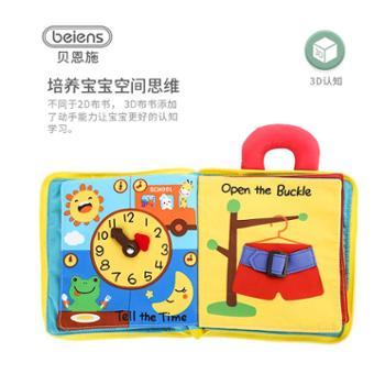 贝恩施早教玩具儿童撕不烂布书婴幼儿益智0宝宝立体布书-3-6个月