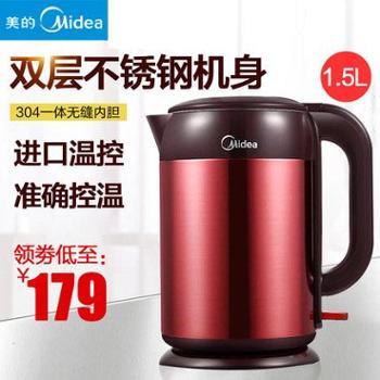 电水壶 Midea/美的 MK-H215E4A电热水壶304不锈钢烧水壶家用电热热水壶