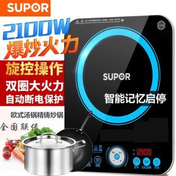 SUPOR/苏泊尔IH13E8-210电磁炉智能家用电池炉灶火锅