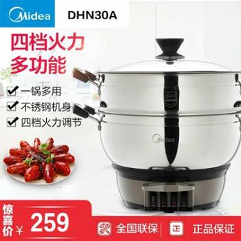 Midea/美的DHN30A电蒸锅电煮锅双层四挡多功能家用电热锅