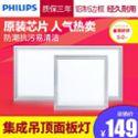 飞利浦嵌入式集成吊顶灯 led平板面板灯 超薄厨房卫生间铝扣板灯12w21w