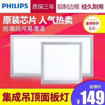 飞利浦嵌入式集成吊顶灯led平板面板灯超薄厨房卫生间铝扣板灯12w21w
