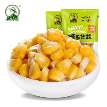 东北农嫂糯玉米粒【10袋*90g】拔丝糯玉米粒软糯香甜
