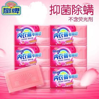 上海扇牌内衣裤专用皂180g6块装