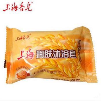 上海香皂润肤沐浴皂85g 8块装 天然燕麦成分燕麦皂 洗手香皂洗澡皂
