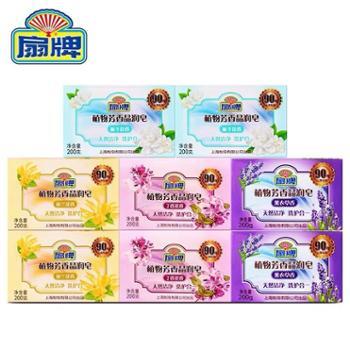 扇牌植物芳香晶润皂8块装4种香型洗衣皂肥皂透明皂无磷洗衣皂
