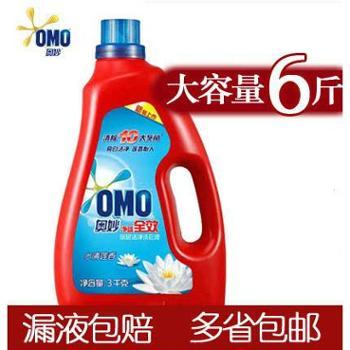 OMO/奥妙洗衣液净蓝全效深层洁净水莲清香洗衣液3kg