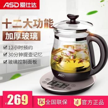 ASD/爱仕达全自动加厚玻璃多功能养生壶花茶壶煮茶器