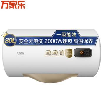 万家乐(Macro)D60-S360升电热水器S3系列智能无电洗节能恒温