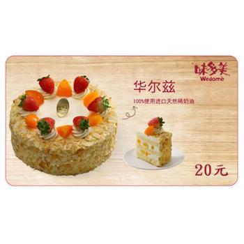 味多美20元代金券-仅限北京地区使用