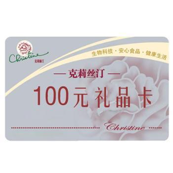 克莉丝汀100元电子卡(发货至收货人手机号)
