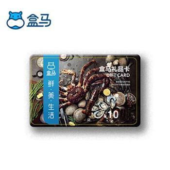 【专属优惠】盒马鲜生礼品卡10元(发货至收货人手机号)