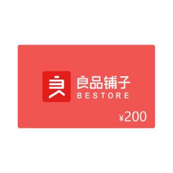 良品铺子200元电子卡(发货至收货人手机号)