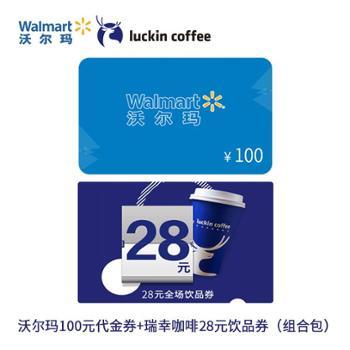 沃尔玛100元购物券+瑞幸咖啡28元饮品券