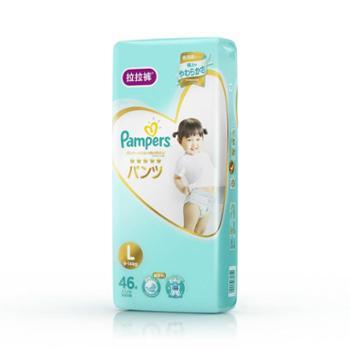 帮宝适(Pampers)日本一级帮大包装拉拉裤L46片【9-14kg】