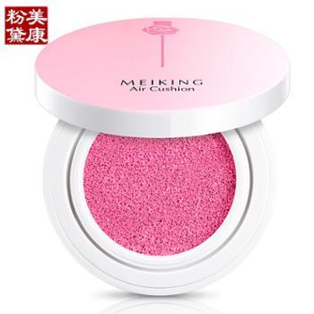 美康粉黛气垫腮红 正品裸妆自然修容持久定妆保湿液体胭脂粉彩妆