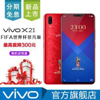 【爆款降价12期免息购机送惊喜】vivoX21FIFA世界杯非凡版屏幕指纹手机6GB+64GB/128GB全网通4G双卡双待